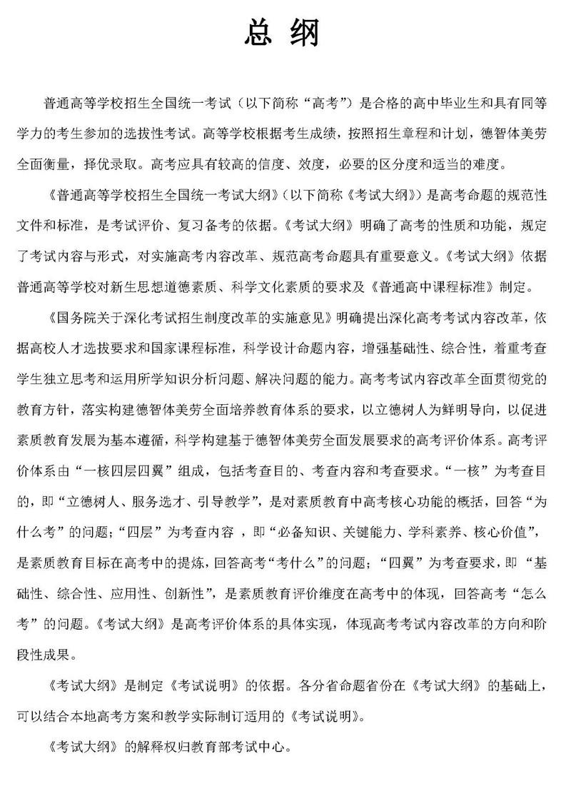 2019普通高等學校招生全國統一考試大綱:總綱