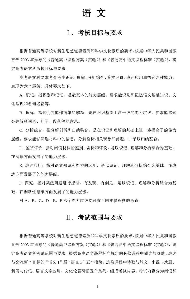 2019普通高等学校招生全国统一考试大纲: 语文
