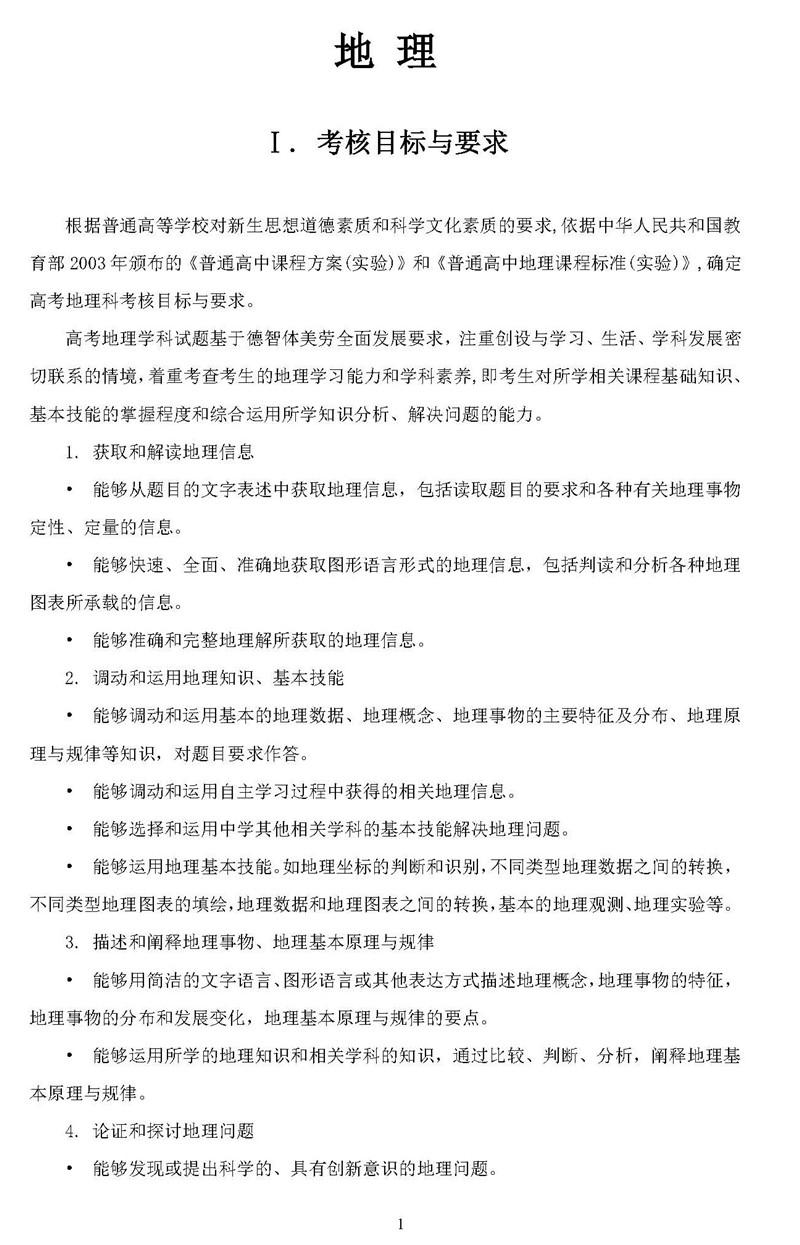 2019普通高等学校招生全国统一考试大纲:地理