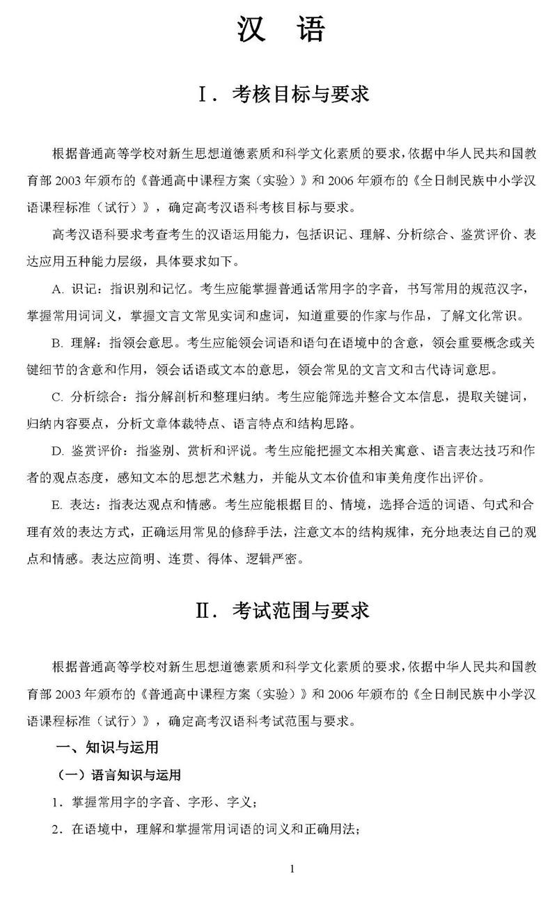 2019普通高等学校招生全国统一考试大纲:汉语