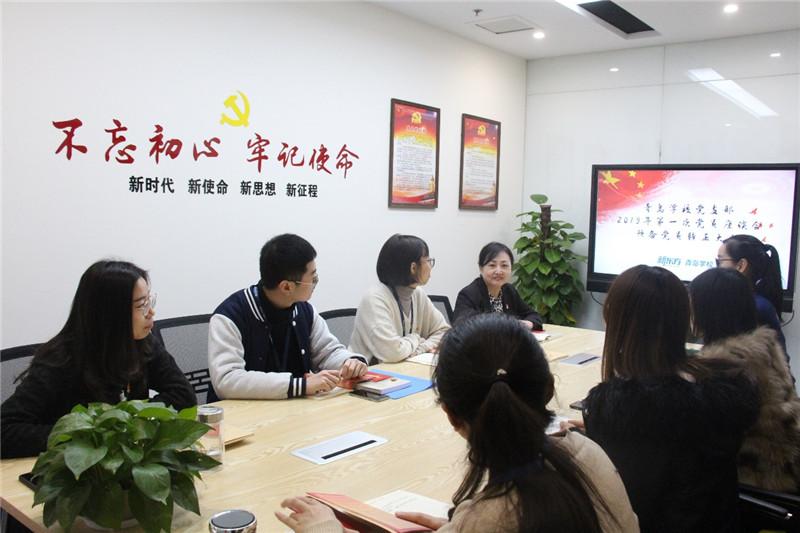 青岛新东方学校党支部2019年第一次党员座谈会暨预备党员转正大会