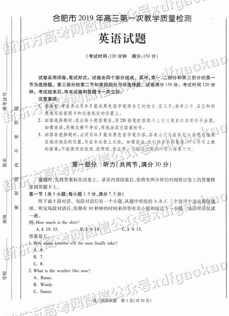 2019安徽合肥一模英语试卷及答案(参考答案)