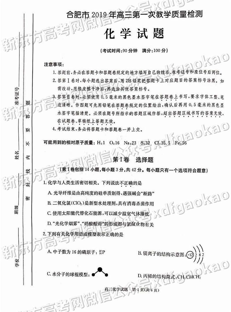 2019安徽合肥一模化学试卷及答案(参考答案)