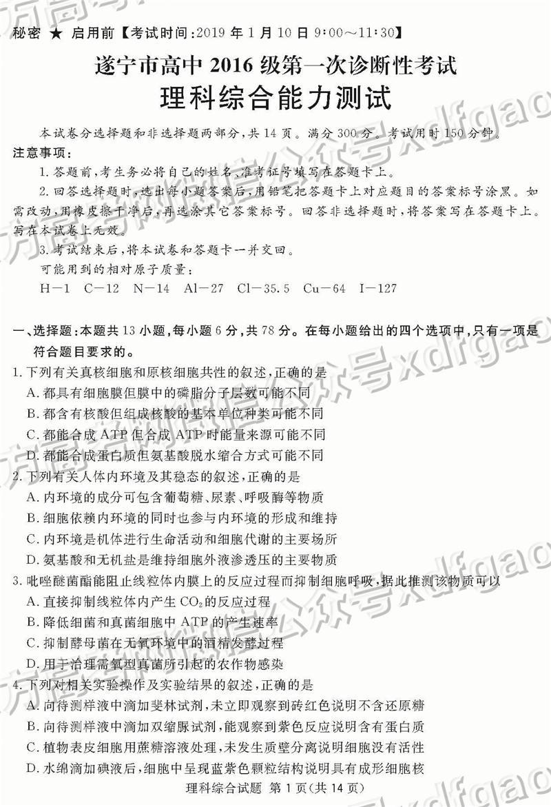 2019届四川遂宁高三一诊理综试卷及答案