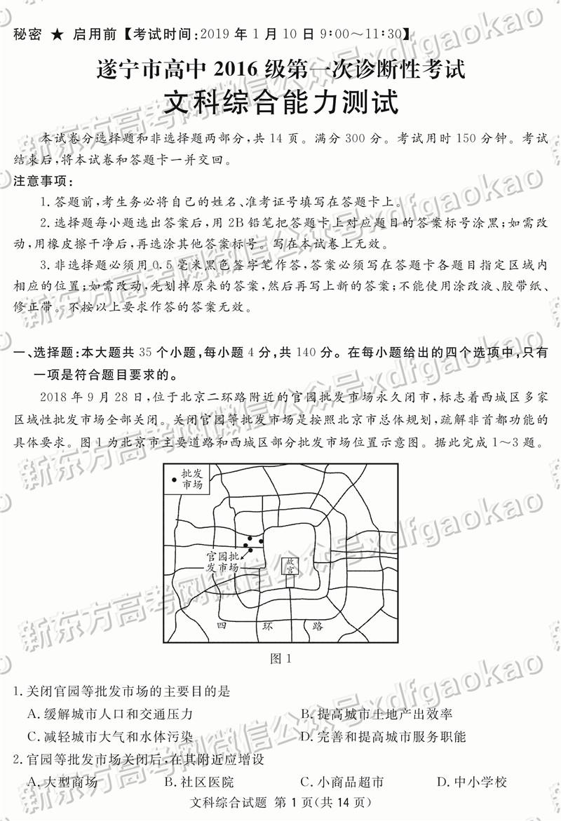 2019届四川遂宁高三一诊文综试卷及答案