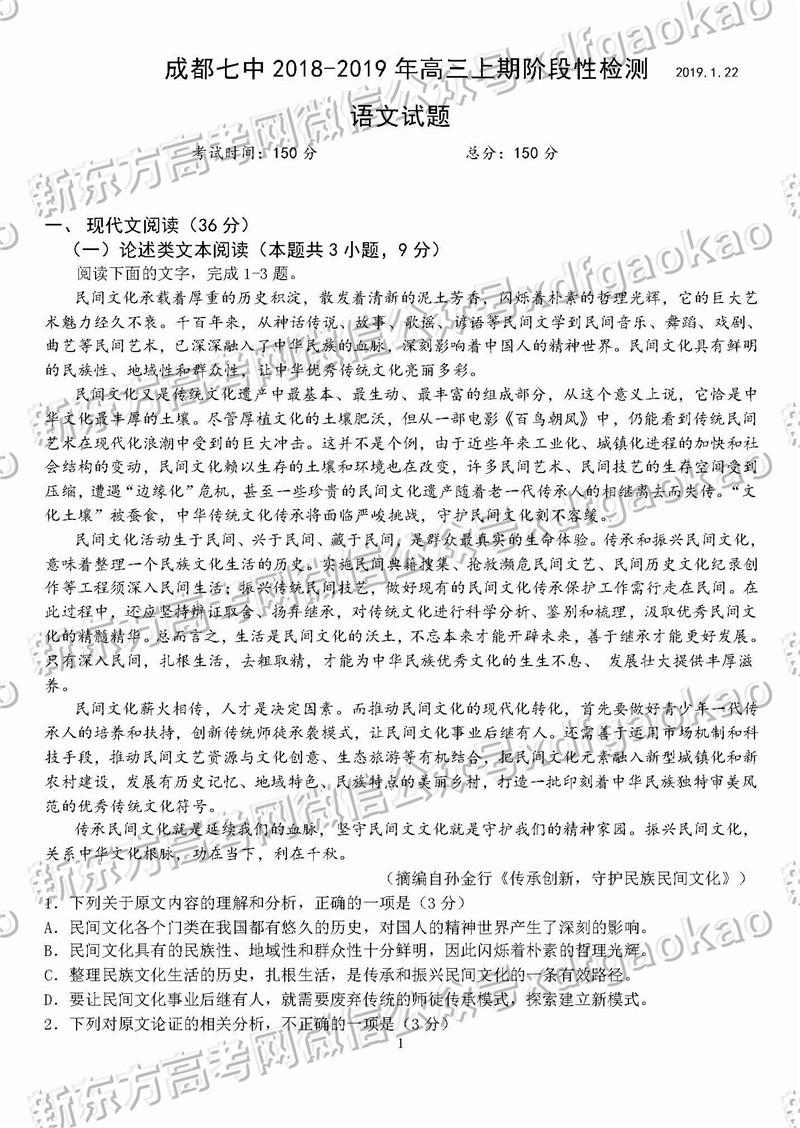 2019届四川成都七中高三1月阶段性考试语文试卷及答案