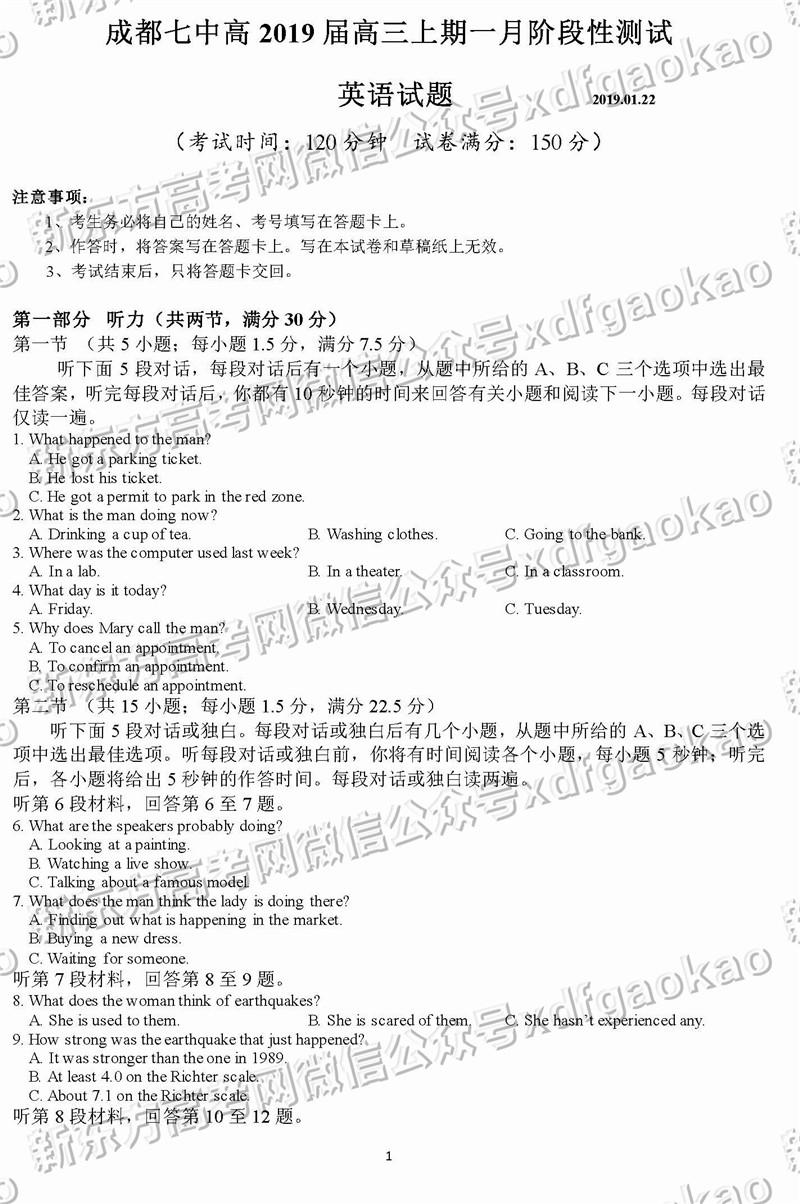 2019届四川成都七中高三1月阶段性考试英语试卷及答案