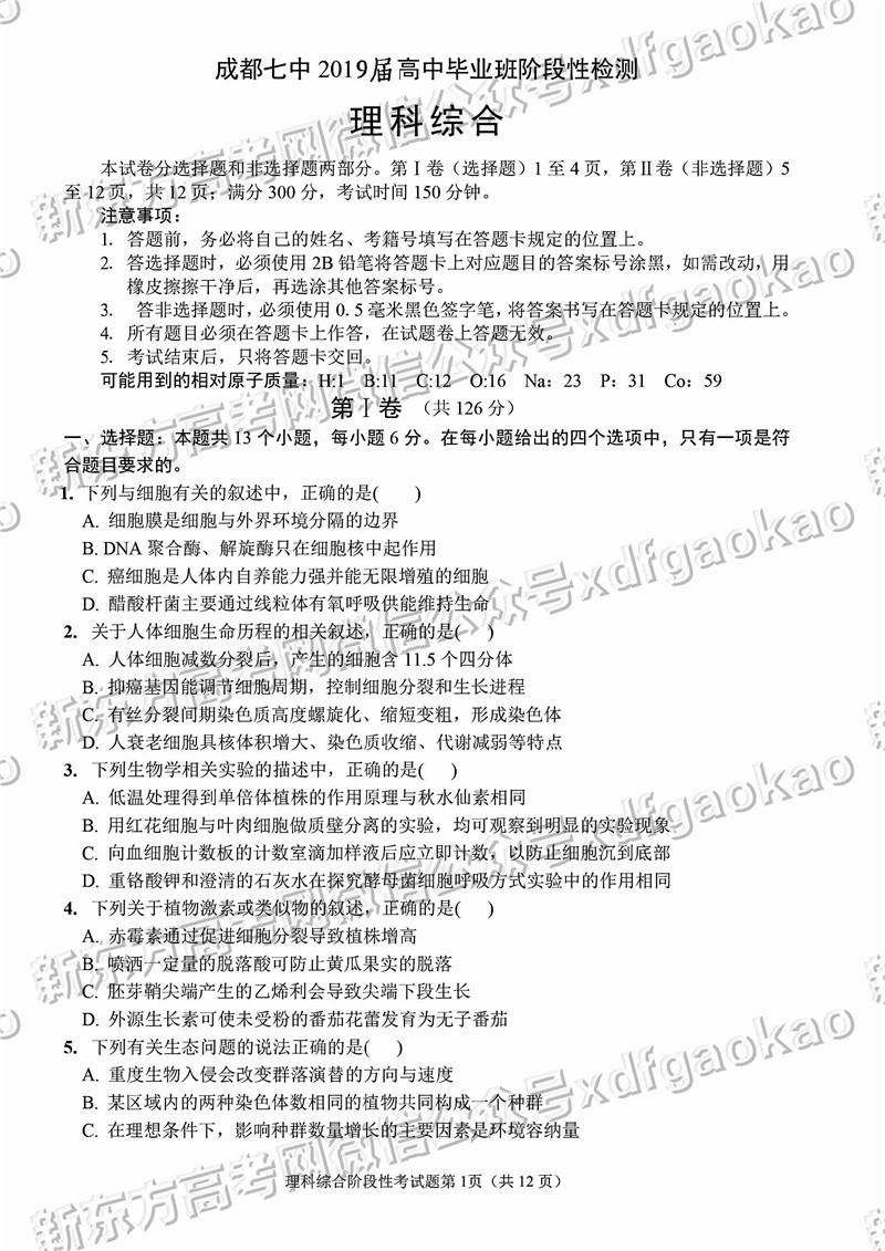 2019届四川成都七中高三1月阶段性考试理综试卷及答案