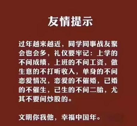 春节你遇到相亲、催生、催二胎……?这些词英文怎么说?