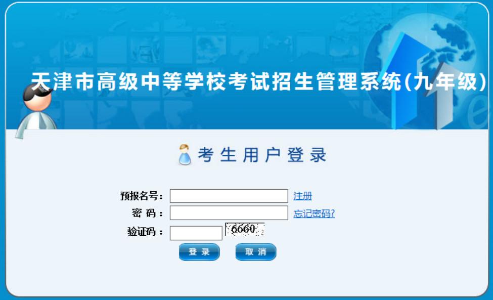2019天津中考外省回津考生预报名及地址公告