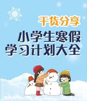 小学生寒假生活修炼手册