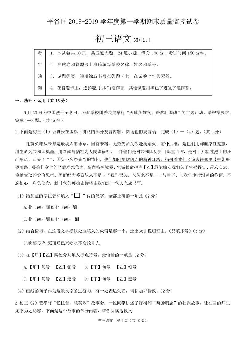 2019年1月北京平谷初三上语文期末试题及答案