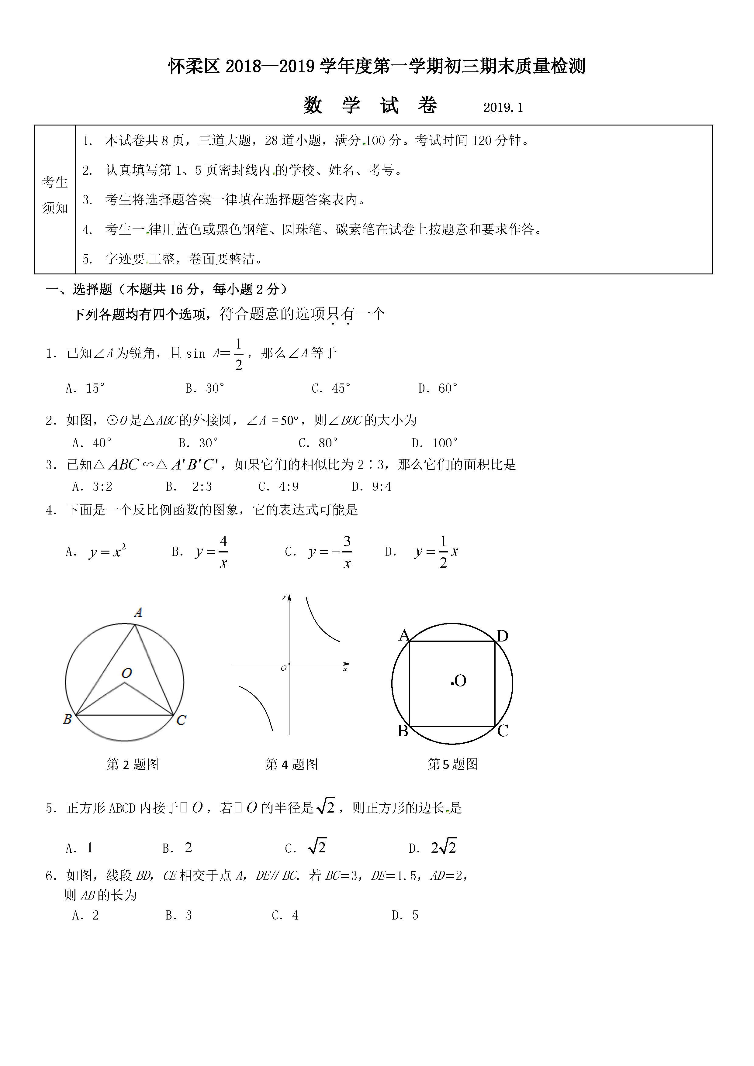 2019年1月北京怀柔初三上数学期末试题及答案