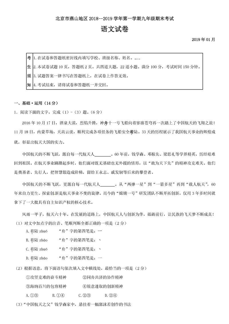 2019年1月北京燕山初三上语文期末试题及答案