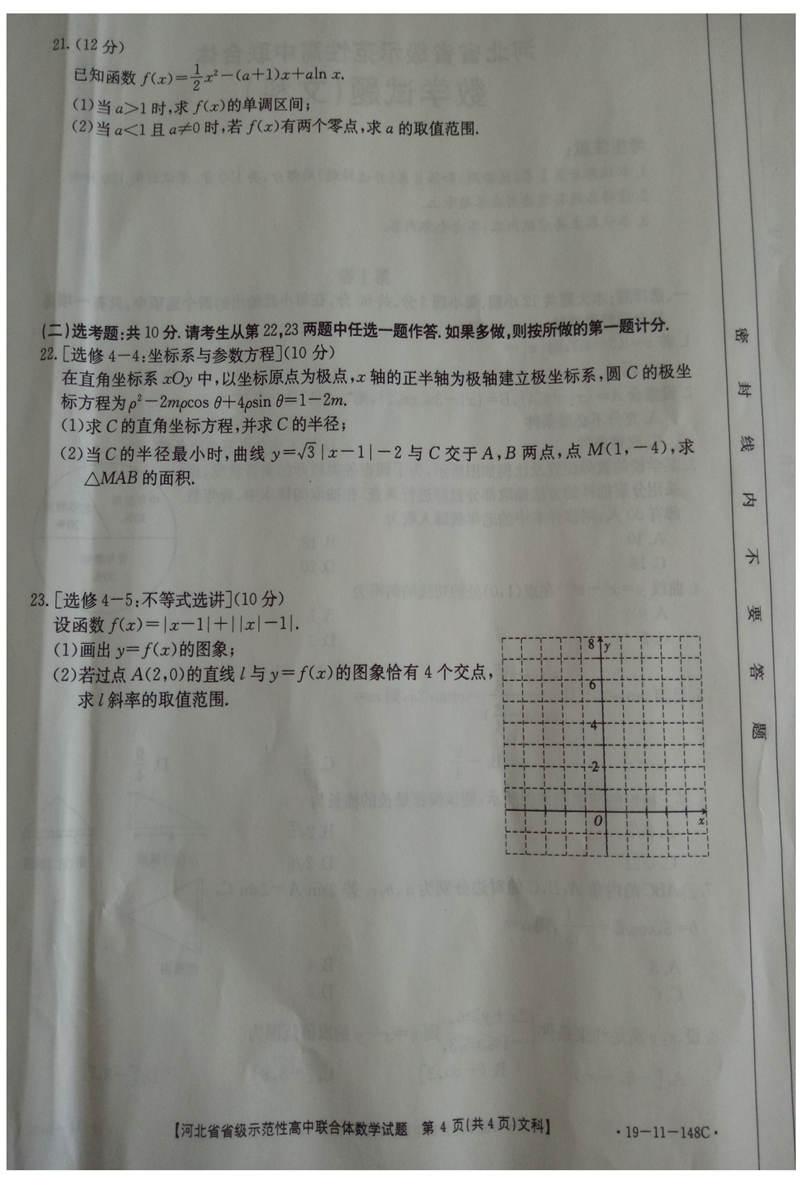2019河北省级示范高中联合体高三12月联考数学理试题及答案图片