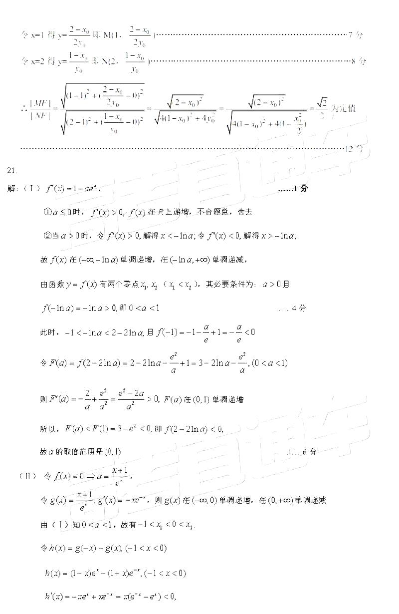 2019成都七中高三下学期入学考数学试题及答案