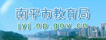 南平中考报名时间及官方报名入口(南平教育局)