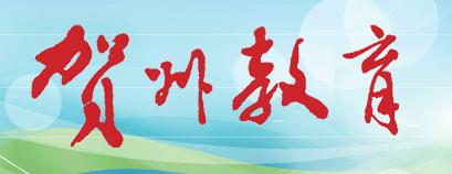 贺州中考报名时间及官方报名入口(贺州教育)