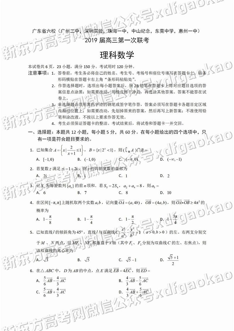 2019广东六校联考理数试题及参考答案(网络版)