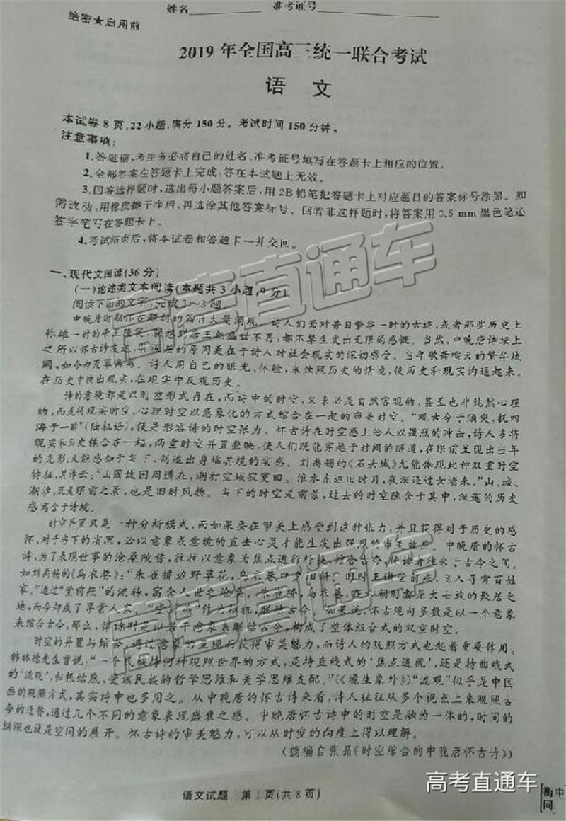 2019河北衡水中学全国高三联考语文试题及参考答案(网络版)/>               </div>     <div id=