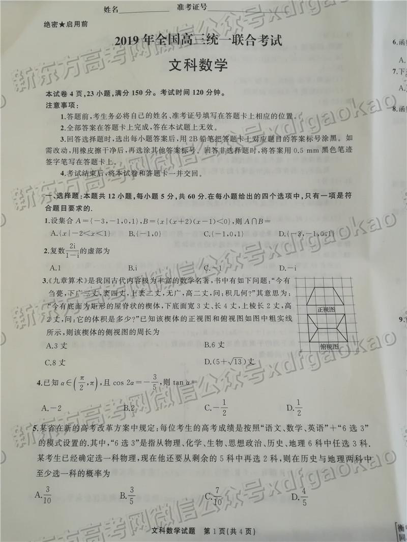 2019河北衡水中学全国高三联考数学试题及参考答案