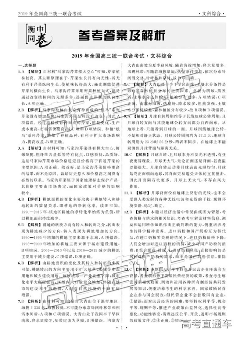 2019河北衡水中学全国高三联考文理综合试题及参考答案