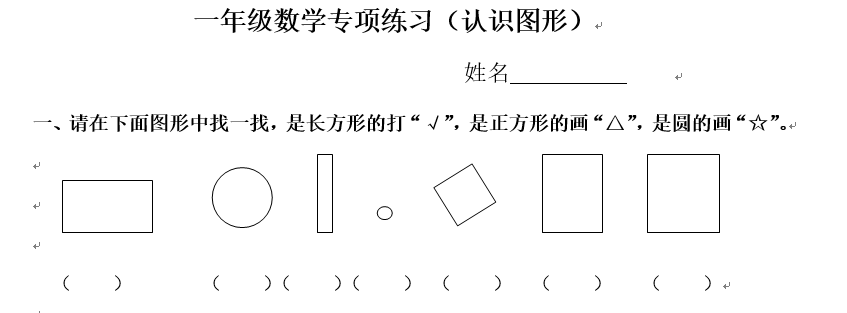 年级一正文一小学数学试题>年级北京市友谊小学中古图片
