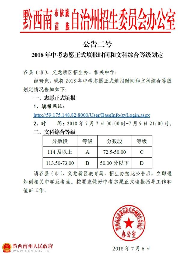 2018黔西南中考最低录取控制分数线