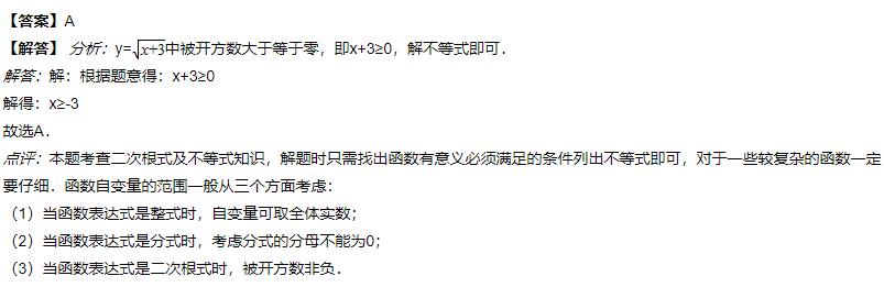 【天天练】2019/3/25-初三数学:二次根式 (试题及答案)