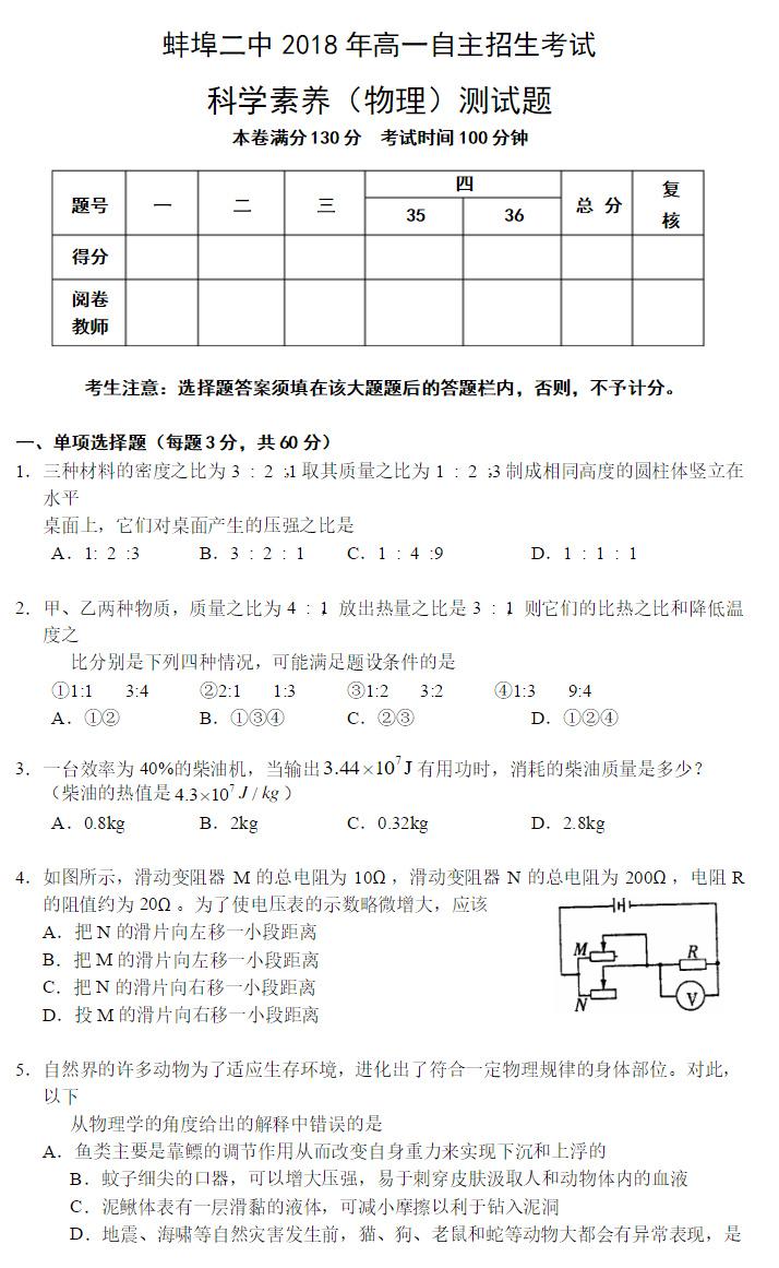 2018安徽蚌埠二中自主招生物理试题及答案