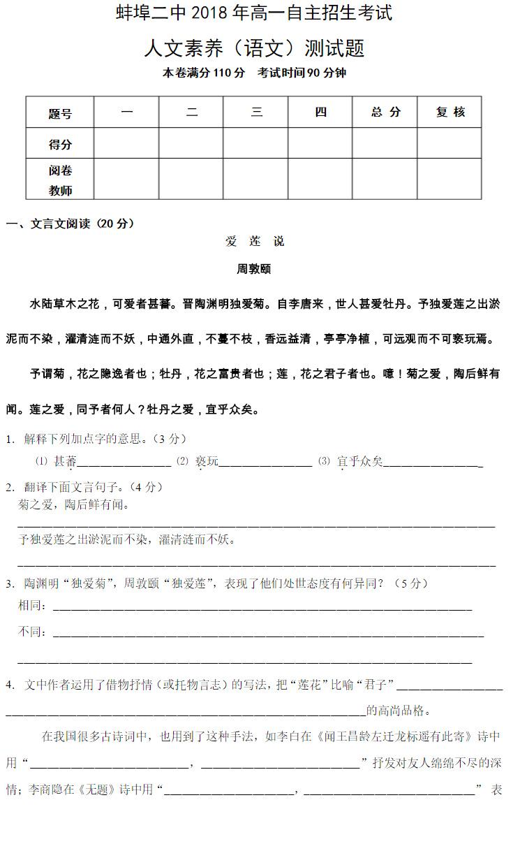 2018安徽蚌埠二中自主招生语文试题及答案