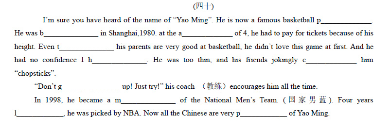 中考英语首字母填空训练提高题系列一:passage 40