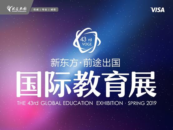 新东方教育展