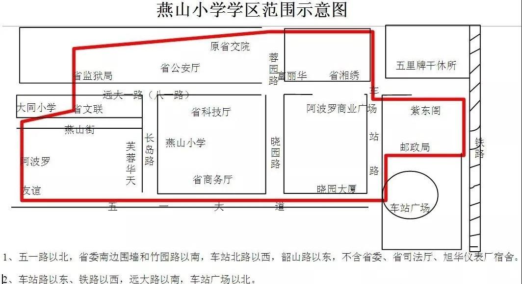 长沙芙蓉区燕山小学2019年新生摸底公告