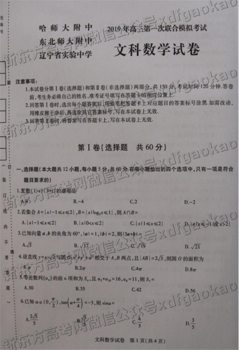 2019东北三省三校一模数学文试卷及答案