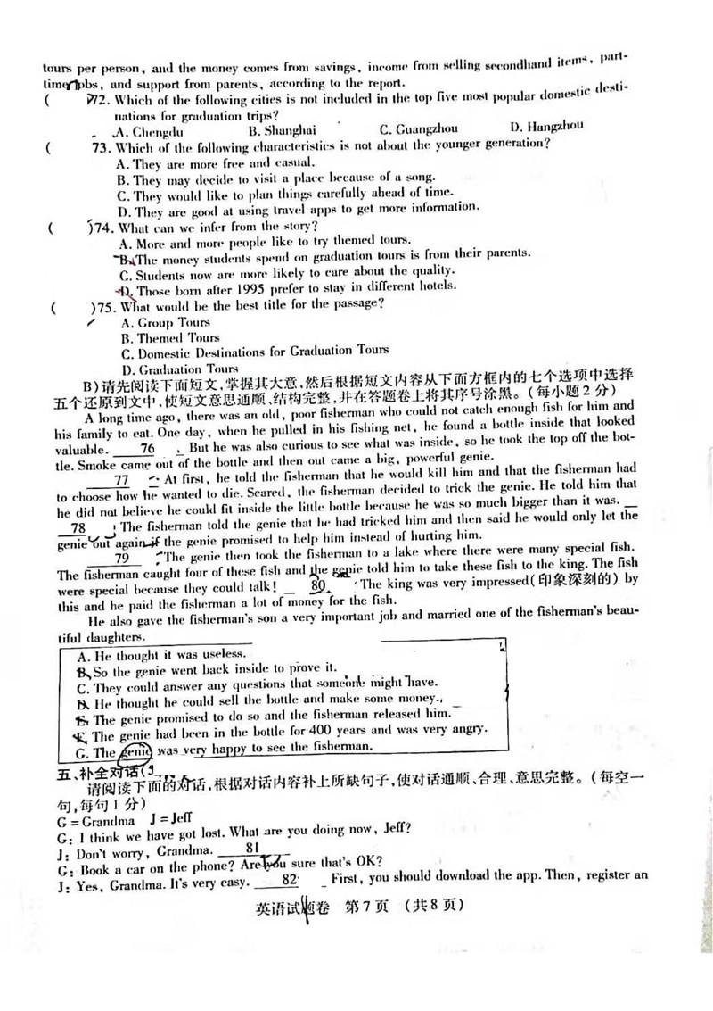 江西2019届初中名校初中初三质检英语联盟(图小乔试题图片