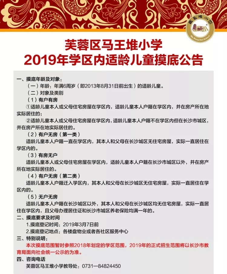 芙蓉区马王堆小学2019年秋季招生摸底登记通告