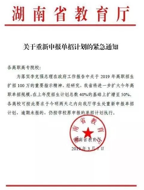 3月7日,省教育厅下发了相关通知,要求各校重新申报单招计划,并且在上年度招生计划总数40%的基础上扩增至50%。