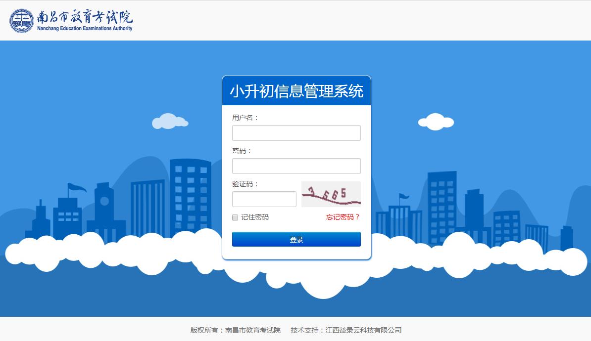 2019南昌城区小升初信息采集安排