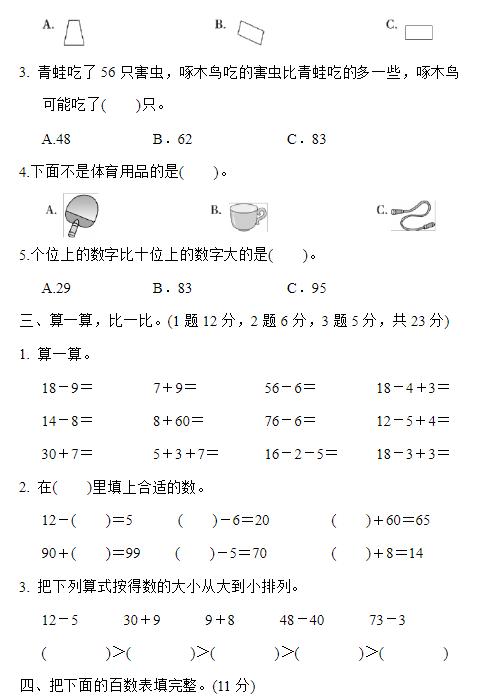 2019长沙部编版一年级数学下册期中考试试题及答案(二)