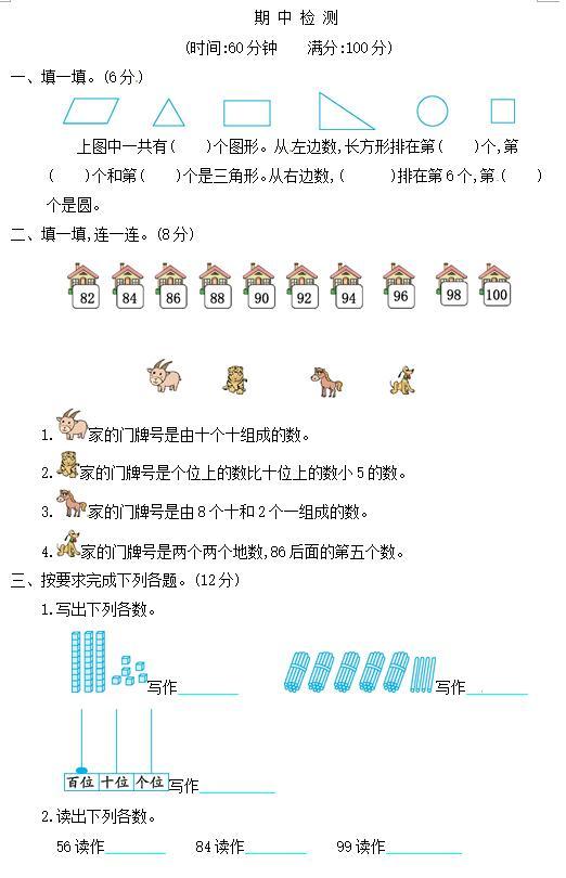 2019長沙部編版一年級數學下冊期中考試試題及答案(三)