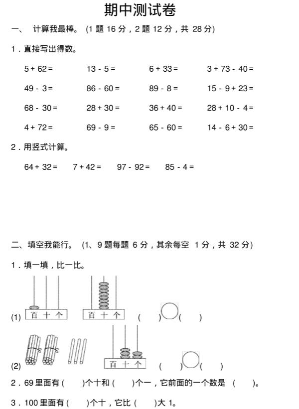 2019长沙部编版一年级数学下册期中考试试题及答案(五)