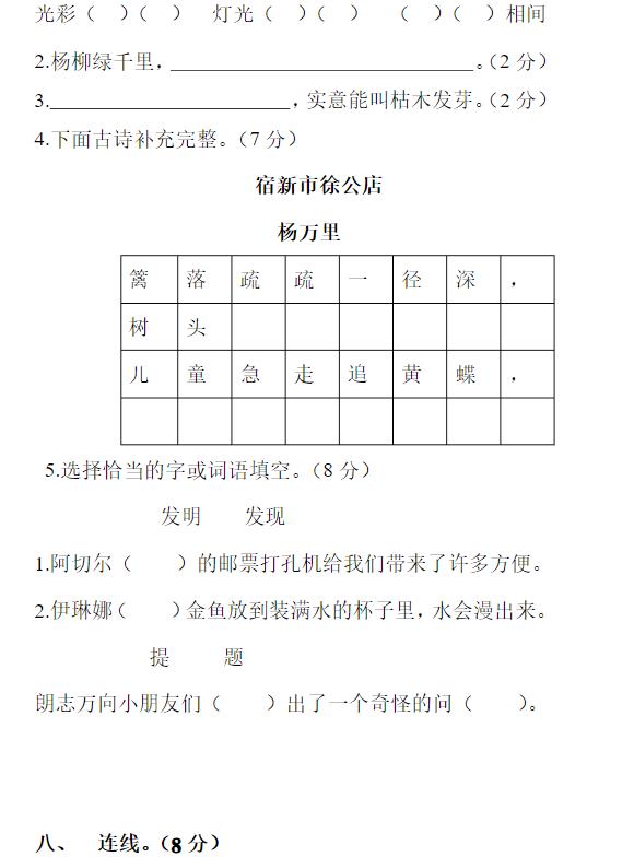 2019長沙部編版二年級語文下冊期中考試試題及答案(三)