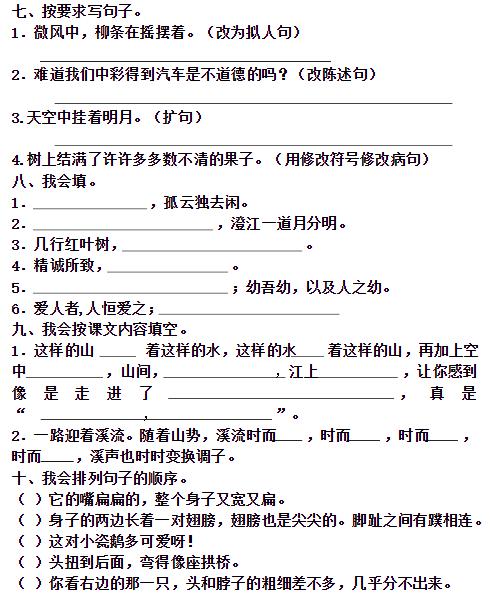 2019長沙部編版四年級語文下冊期中考試試題及答案(二)