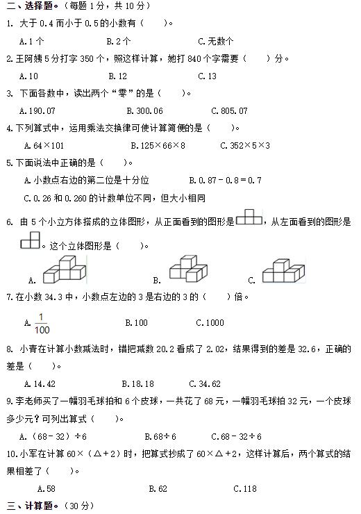 2019長沙部編版四年級數學下冊期中考試試題及答案(二)
