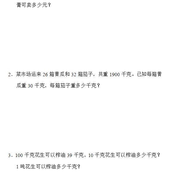 2019長沙部編版四年級數學下冊期中考試試題及答案(五)