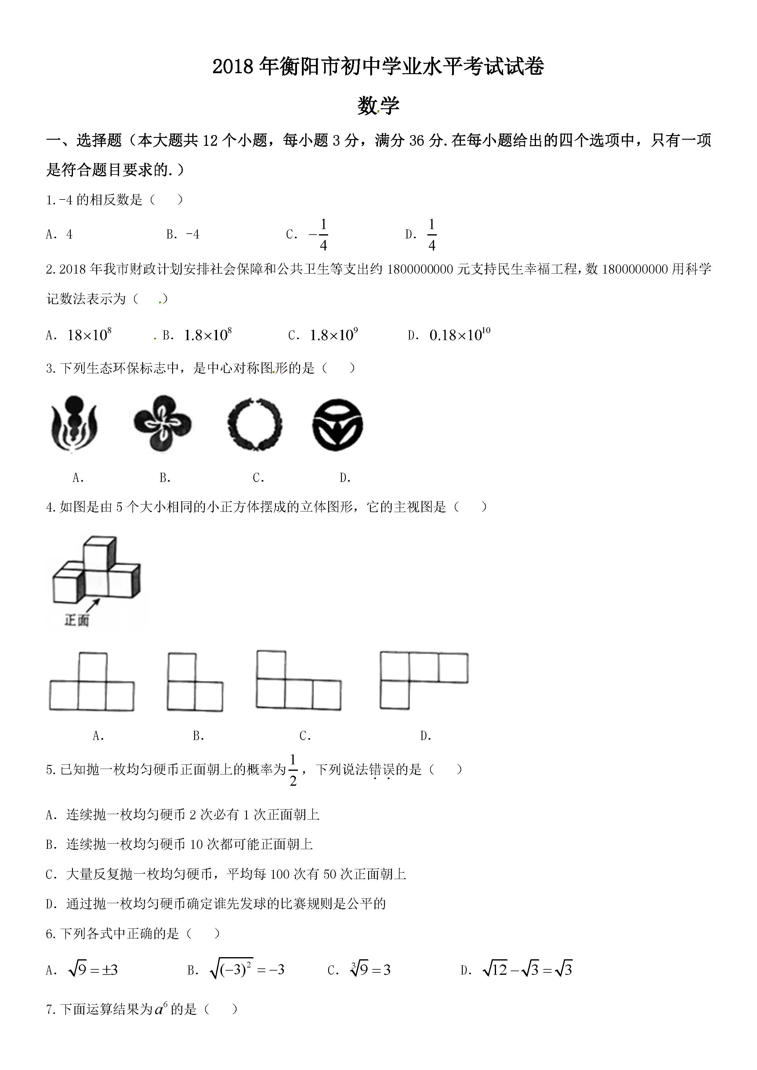 2018衡阳中考数学试题及答案解析