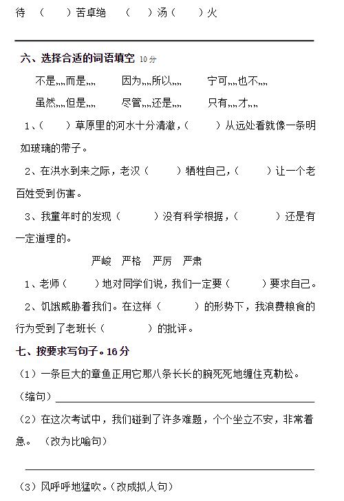 2019長沙部編版五年級語文下冊期中考試試題及答案(三)