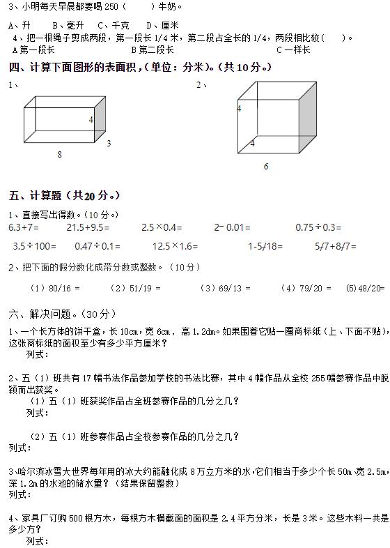2019长沙部编版五年级数学下册期中考试试题及答案(三)