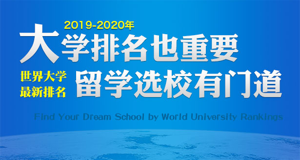 世界大学排□名